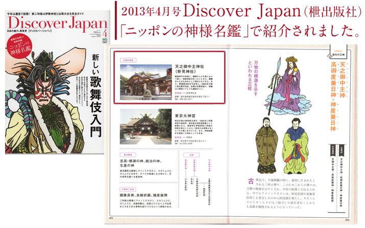 Discovery Japanに掲載されました