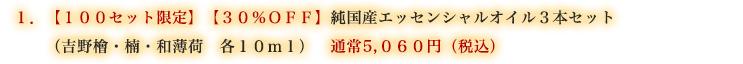 【100セット限定】純国産エッセンシャルオイル3本セット(吉野檜・楠・和薄荷 各10ml) 通常5,060円(税込)